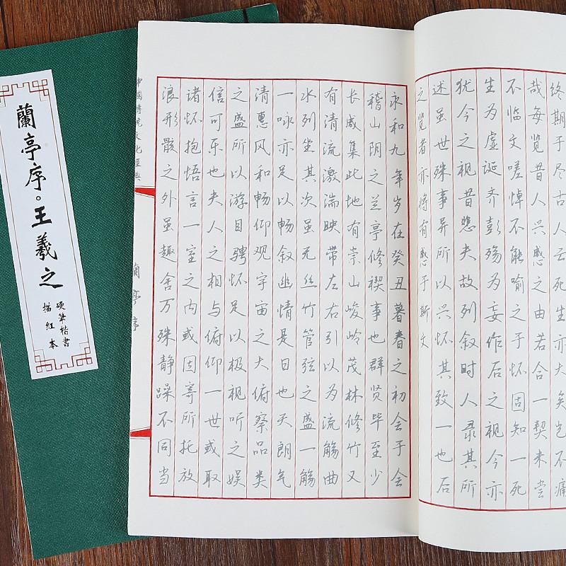 兰亭序字帖硬笔描红宣纸王羲之兰亭集序成人初学钢笔书法入门行书高清图片