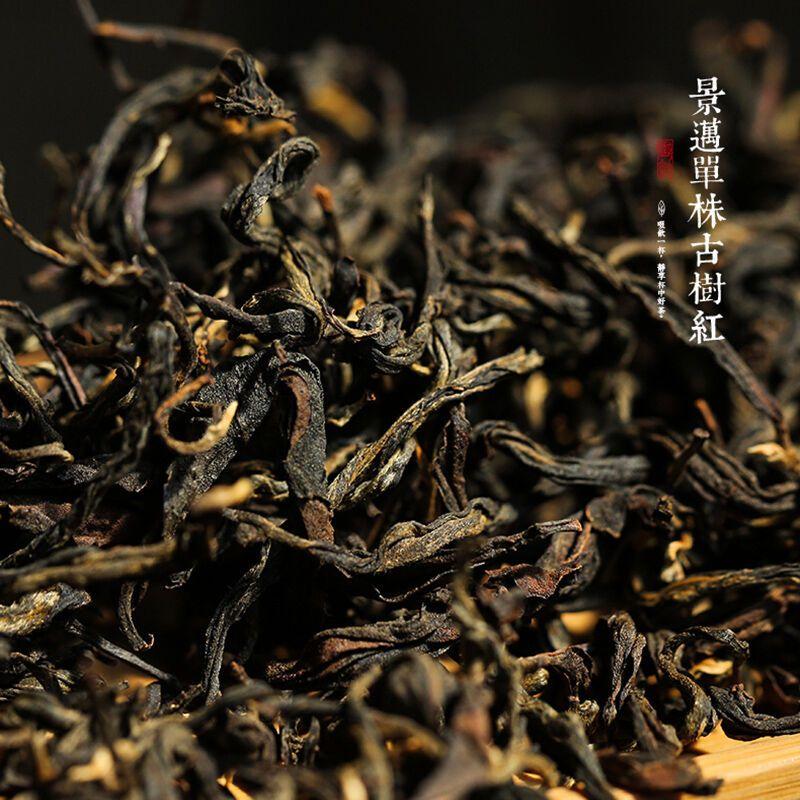 书剑茶叶 2016年 景迈古树红茶 云南滇红 300克