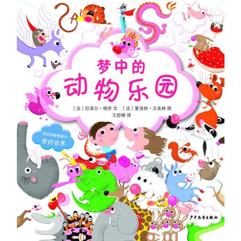 动物乐园(送给爱幻想的孩子,在情景认知间拓展思维能力,体味发现的