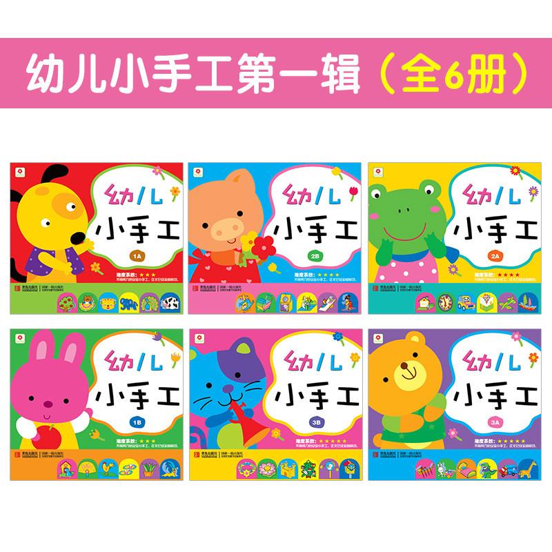 小红花幼儿小手工第一辑1套装6册少低幼儿童园宝宝亲子早教高清实拍图