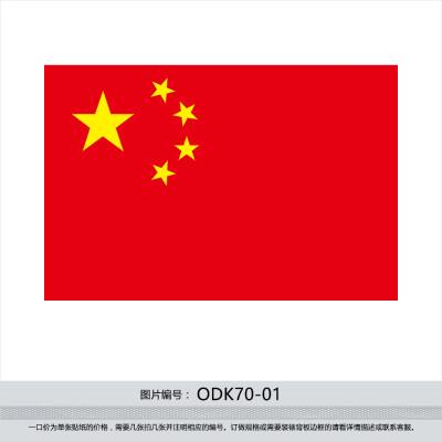 国旗五星红旗贴纸宣传画海报挂图宣传栏布置展板墙贴画odk70