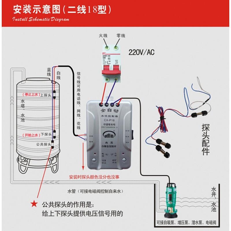 家用全自动液位水位控制器水塔水箱水泵上水抽水传感器开关_5 排水17