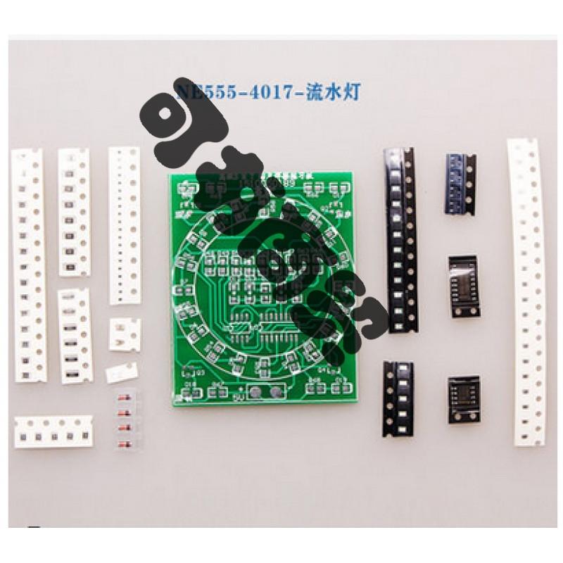 可书电子制作贴片焊接练习板套件pcb贴片板镀锡电路板smtled流水灯