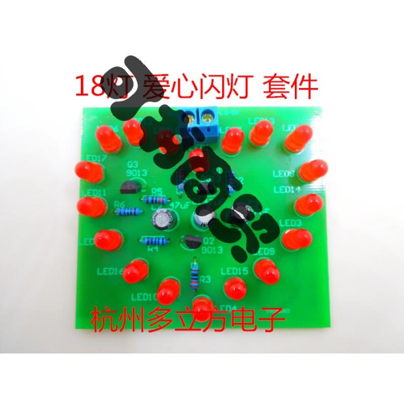 可书电子制作套件-led心形闪烁灯循环闪烁灯18只红色led心形灯套件