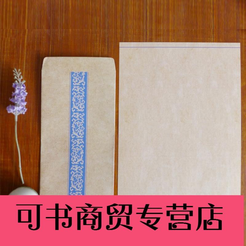 可书中国风简约无字古典老信封复古风中式空白色信纸小牛皮信笺纸