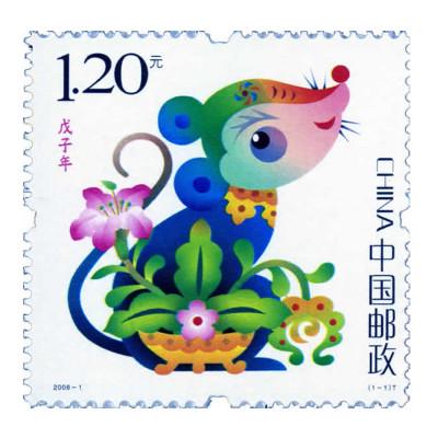 【九藏天下】2008-1 三轮生肖邮票鼠 2008年鼠票 鼠年