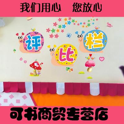 梦培萝幼儿园小学校开学了班级文化栏大型黑板报布置教室墙贴组合装饰