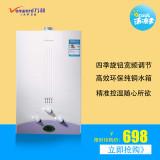 万和热水器JSQ16-8B(新数显)