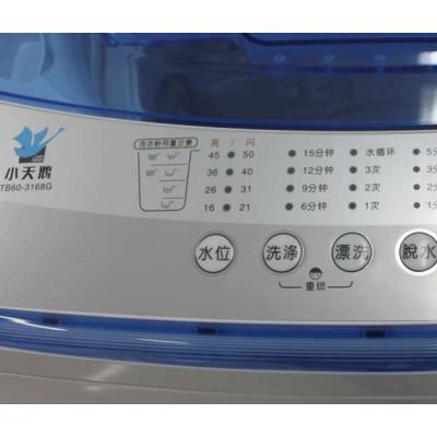 小天鹅洗衣机tb60-3168g