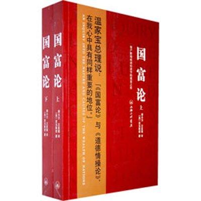 国富论 苏宁易购 ¥17.7
