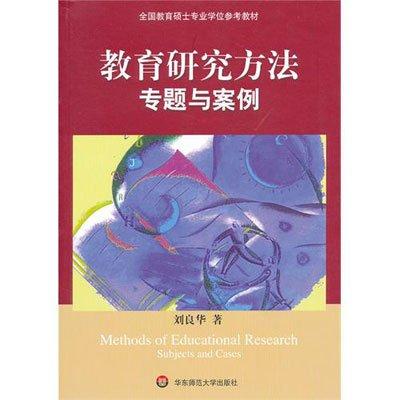 《教育研究方法专题与案例》,刘良华 著