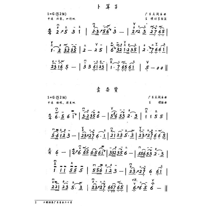 二胡演奏广东音乐六十首(手写谱版)