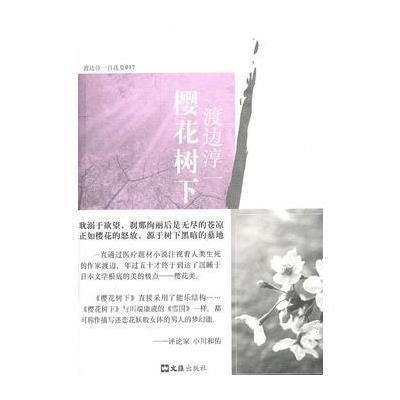 《樱花树下(渡边淳一自选集)》