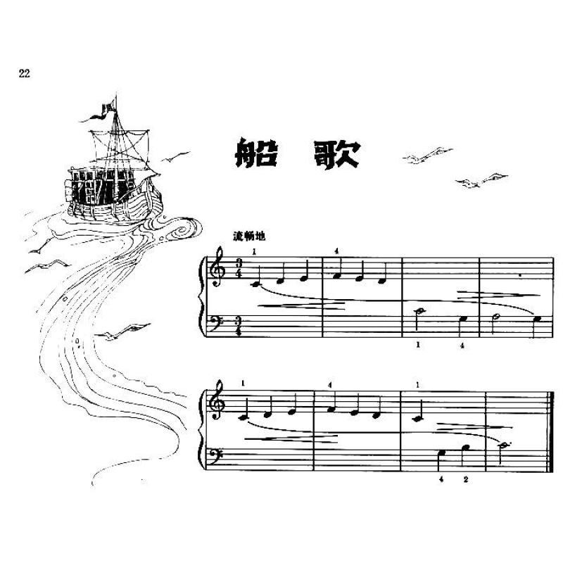 【桃李园图书】儿童钢琴初步教程1【报价图片