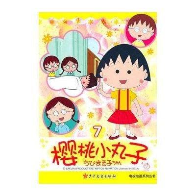 樱桃小丸子电视动画系列丛书7