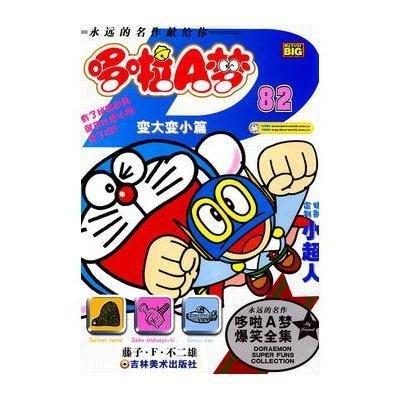 《超级哆啦爆笑藤子A梦-变大变小篇(82)》,漫画善良漫画受图片