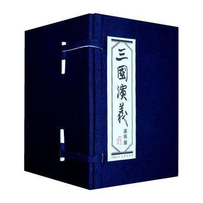 三国演义(连环画共60册) [精装]