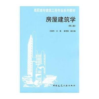 《房屋建筑学(第2版)/王崇杰》