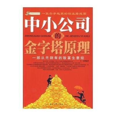 《中小公司的金字塔原理》