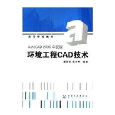 《环境工程CAD技术(AUTOCAD2005中文版)》