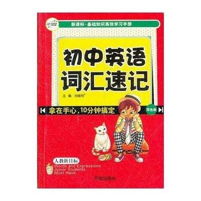 《初中英语作文增利》,刘珍藏编著-照片苏宁图书词汇速记600字初中图片