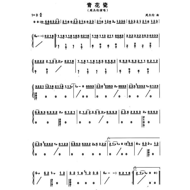 古筝谱子流行歌曲