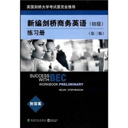 《新编剑桥商务英语练习册(初级)(第三版)》,(英