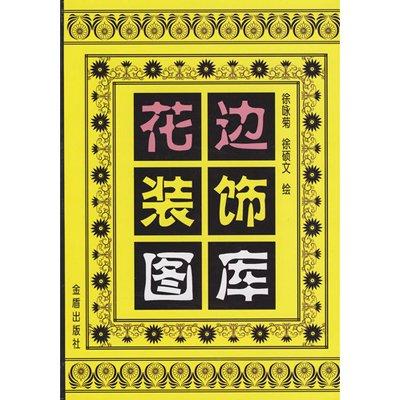 《花边装饰图库》,徐咏菊