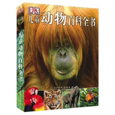 DK出品:《儿童动物百科全说》