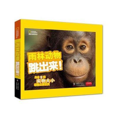 27折,美国国家地理:雨林动物跳出来 ¥34,一套也只有¥158