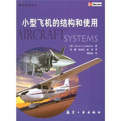 《小型飞机的结构和使用》