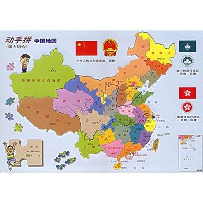 手工制作大全图片 中国地图