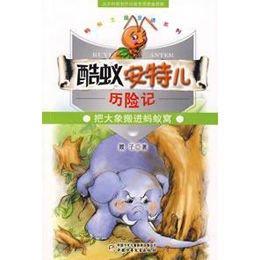 把大象搬进蚂蚁窝 酷蚁安特儿历险记