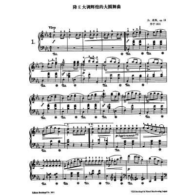 肖邦圆舞曲集(有声版)