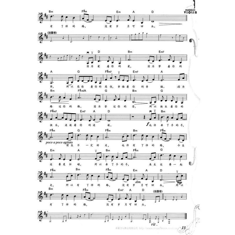 小提琴初级乐谱分享展示