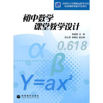 初中数学课堂教学设计(附光盘)