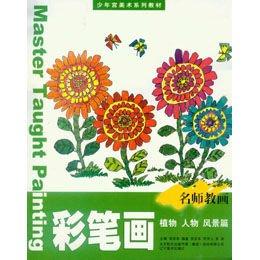 美术系列教材 彩笔画 人物 植物 风景 吴安本