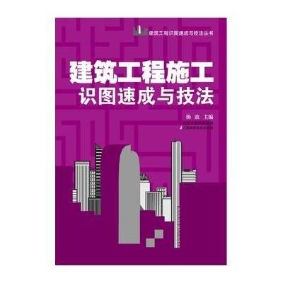 《建筑工程施工识图速成与技法》