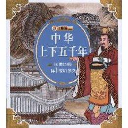 《中华上下五千年》,崔钟雷 著