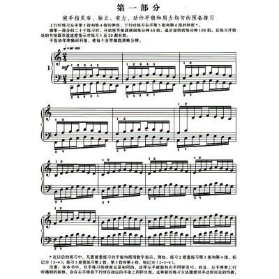 魔法城堡的乐谱简谱