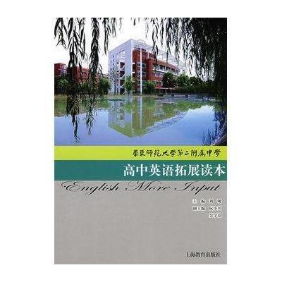 《华东师范大学第二v高中高中:高中英语拓展读教材中学知乎图片
