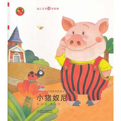 封面图片可爱小猪