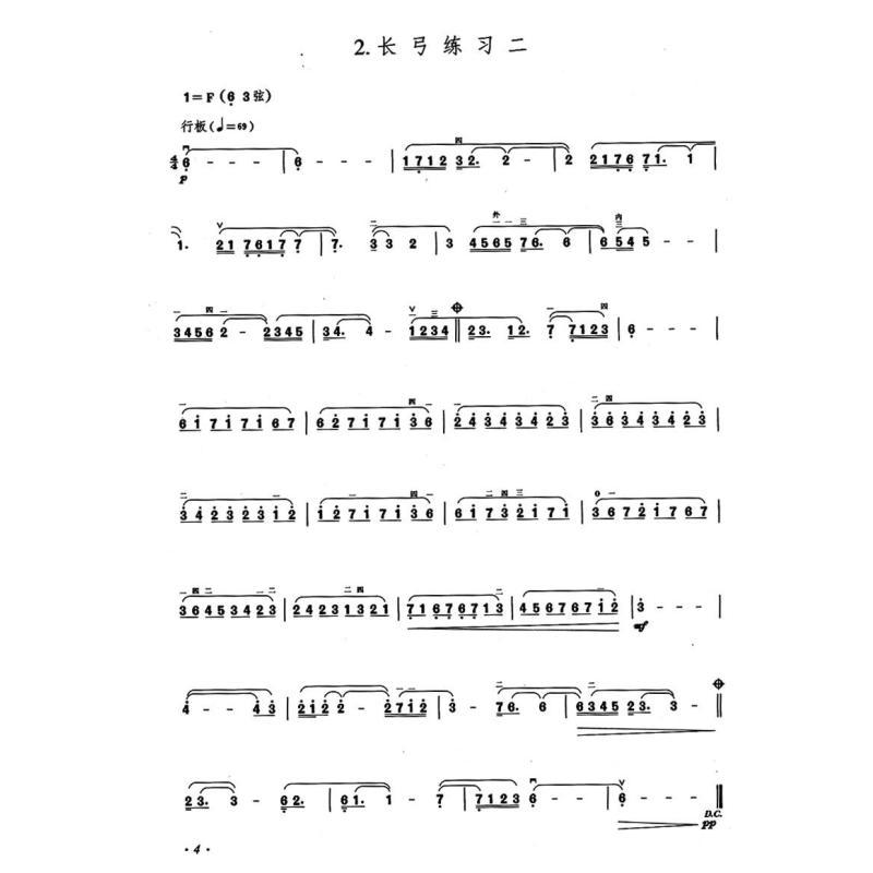 二胡初学练习谱子