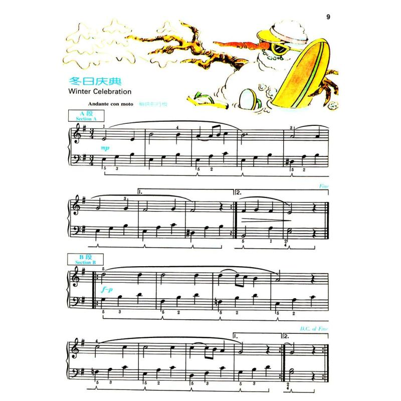 巴斯蒂安钢琴教程.五(共5册)(附dvd一张)图片