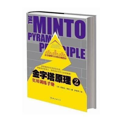 《金字塔原理2-实用训练手册》