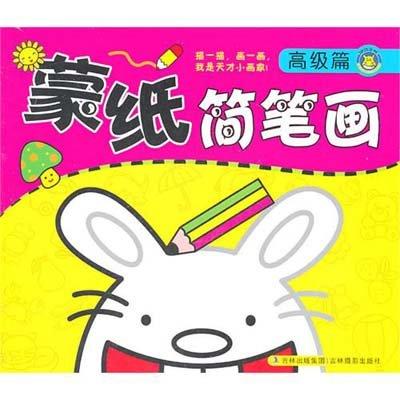 简笔画书包括初级,中级,高级,提高四本,整套书的编捧参考了幼儿园优秀