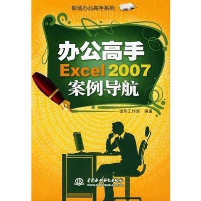 《办公高手excel 2007案例导航》图片
