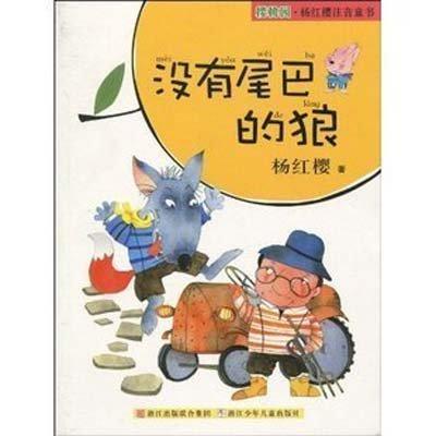 《樱桃园·杨红樱注音童书:没有尾巴的狼(注音