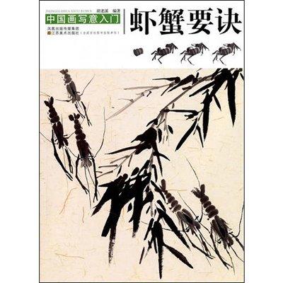 《中国画写意入门-虾蟹要诀》