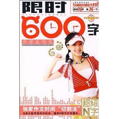 中学生作文限时600字/¥5